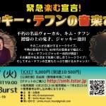 緊急楽む宣言!ジャッキー・テフンの音楽さんぽ(JTO)7月開催決定!@四谷Honey Burst