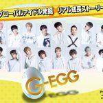 【Mnet】「G-EGG最終回」9月12日オンエア決定!ここから始まる新たなストーリー☆