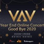 VAVと過ごす年末❤「Year End Online Concert~Good Bye 2020」ラブコールを受けて開催決定!