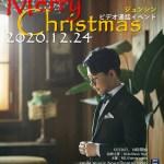Merry Christmas withジュンシン★ビデオ通話イベント開催決定!