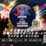 名古屋から世界へ羽ばたけ☆日韓K-POPグローバルボーイズアイドルオーディション開催中!!