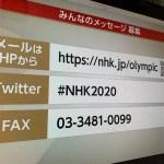 【五輪応援】NHKのフ○ックス募集をきっかけに日本のFAX文化が世界にバレるww