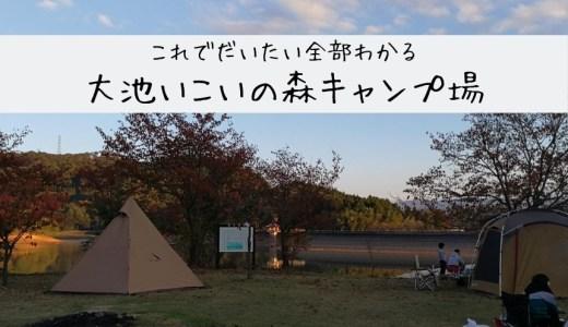 新潟上越『大池いこいの森キャンプ場』のことが大体ぜんぶ分かるページ