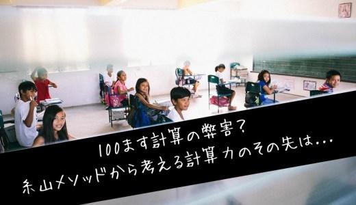 100ます計算の弊害から目を逸らすな!糸山泰造先生の主張から考える娘の教育方針