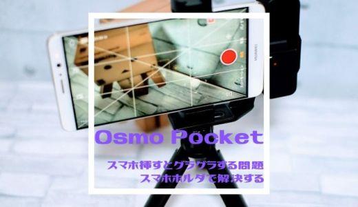 【Osmo Pocket】スマホを差して歩きながら撮影したいけど、めっちゃグラグラするからスマホホルダーマウント買った。Hohemのやつ。