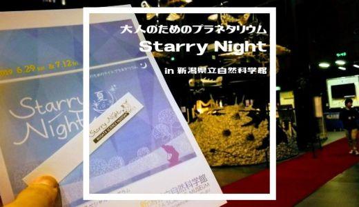 【新潟市】大人のためのナイトプラネタリウム『Starry Night 夏』で濃ゆい星空に圧倒されるレポ in 新潟県立自然科学館