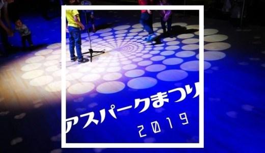 【新潟 江南区】『亀田アスパークまつり』無料で遊んで、お菓子もらって、ステージの上でスポットライトまで浴びるレポート in 2019