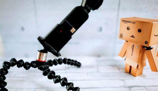ボクは『DJI OSMO POCKET』を手ぶらで撮影したいんだ! ~三脚に取り付け編~