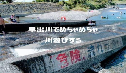 【新潟県五泉市】子供と一緒に川遊びするなら早出川に行くしかない!【徹底解説】