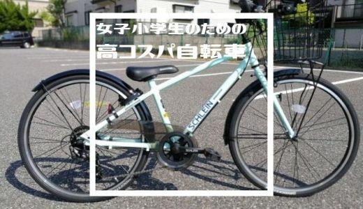 ロードバイク乗りのボクが選ぶ、娘のための高コスパおしゃれ自転車 ブリヂストン『SCHLEIN シュライン』