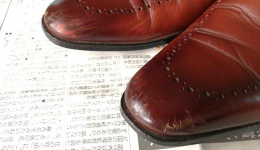 革靴つま先の傷をめっちゃ適当に補修して、それなりに良い感じにする『エム・モゥブレイのクリーム』