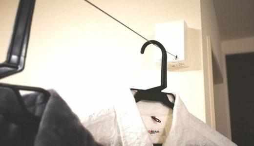 【普段は収納しとけ】物干しワイヤー『pid 4M』でスタイリッシュに洗濯物を干す【DIY】