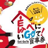 【新潟県】Go To Eatキャンペーンお食事券が使えるお店を総まとめ