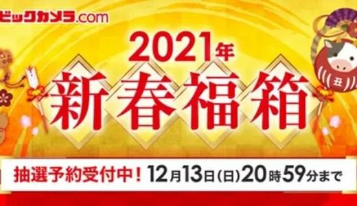 【2021年】ビックカメラ福袋(福箱)の中身ネタバレまとめ