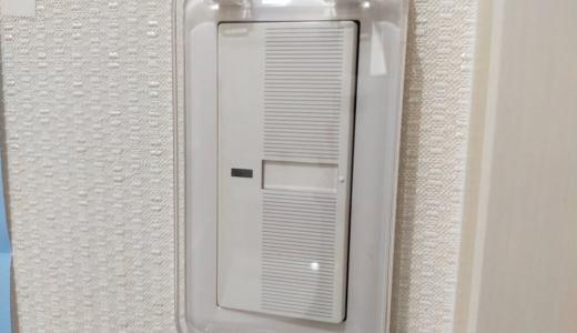 【人感センサー照明】壁の照明スイッチに防護カバーを取り付けて押せないようにしよう!【無意識に電源切っちゃう】