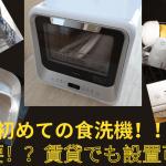 シロカ 食洗機