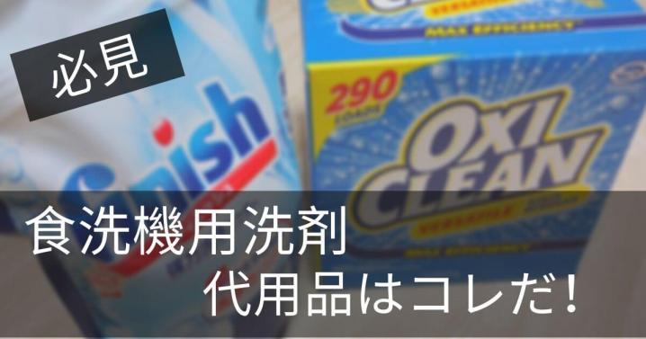 食洗機用洗剤 代用