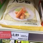 ロンドンでパン粉が売ってた!2.8ポンドで!