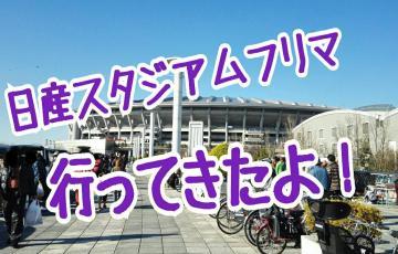 nissan-stadium-1