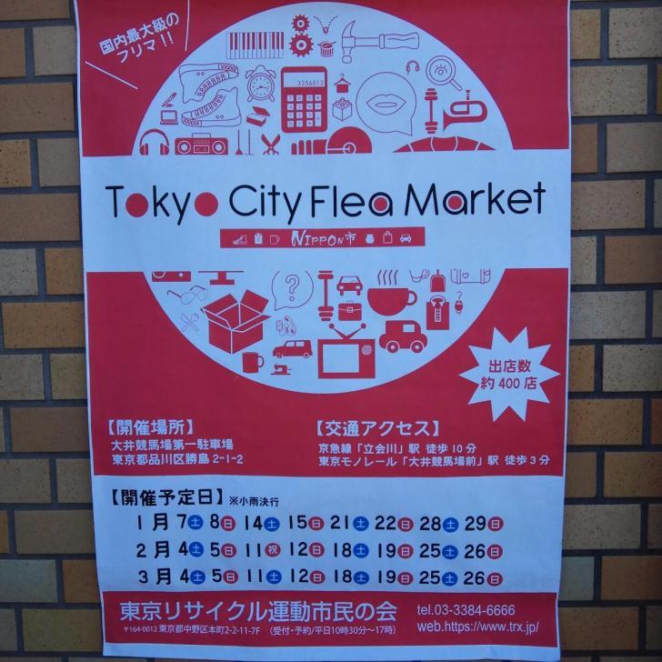 tokyo-city-flea-market-10