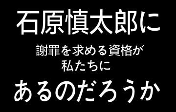 ishihara-shintaro-1-1