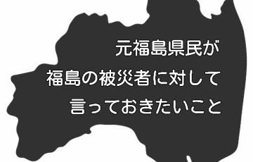 311-fukushima-1