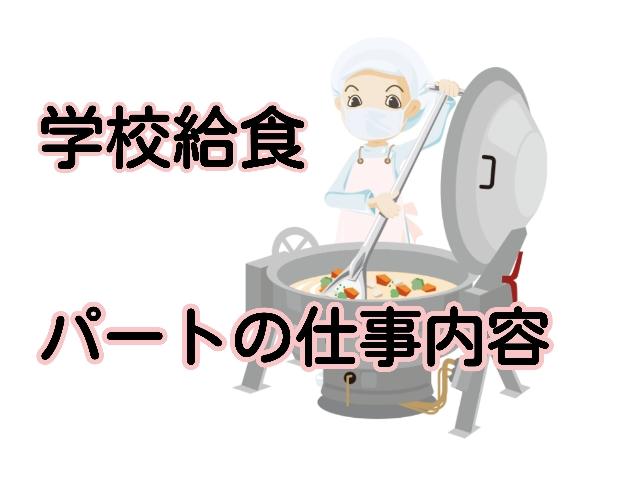 gakkokyushoku-7-1