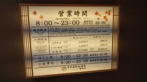 takaosan-onsen-10