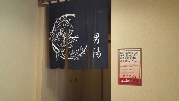 takaosan-onsen-28