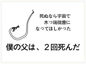 chichinojisatsu-2-1