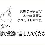chichinojisatsu-3-1