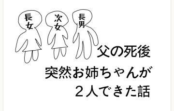 chichinojisatsu-4-1
