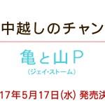 boku-unmei-0-2-1