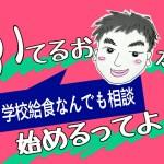 gakkokyushoku-sodan-1