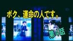 boku-unmei-4-1
