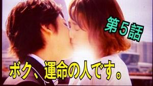 boku-unmei-5-1