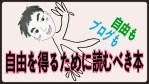 jiyunaikikata-1