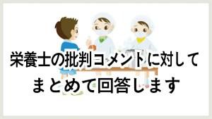 gakkokyushoku-comment-1