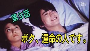 boku-unmei-9-1