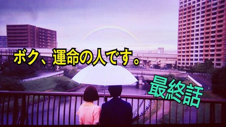 boku-unmei-10-1