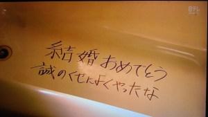 boku-unmei-10-10
