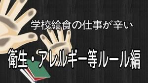 gakkokyushoku-tsurai-3