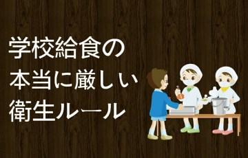 gakkokyushoku-11-1