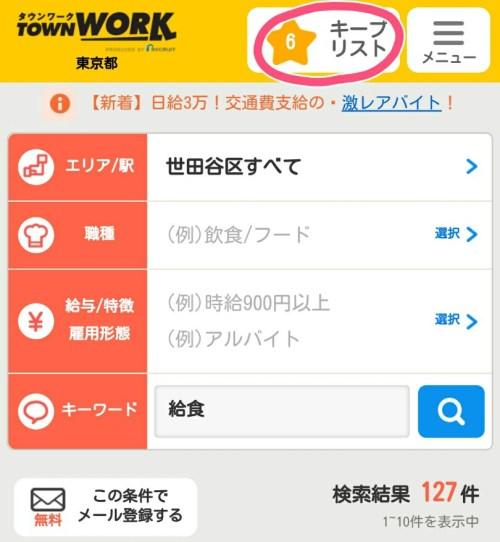 townwork-6