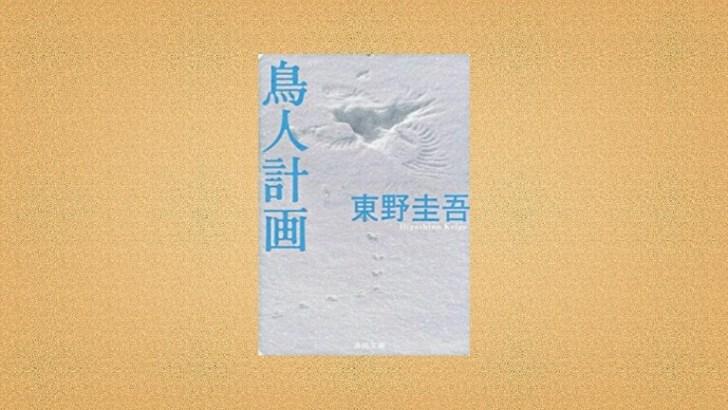 higashino-keigo-2-19