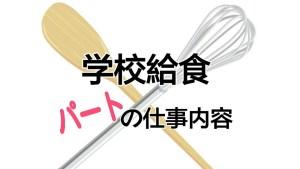 gakkokyushoku-7-2