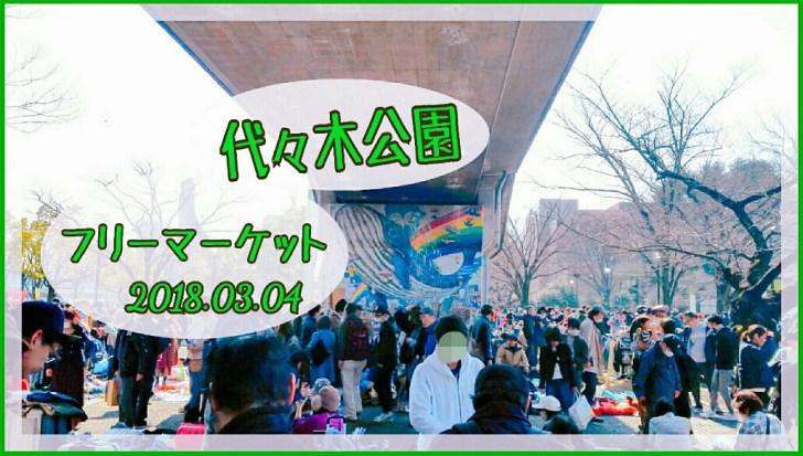 yoyogi-park-5-1