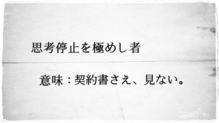 shikoteishi-1-1