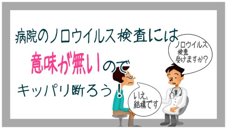 norovirus-taisaku-6-1