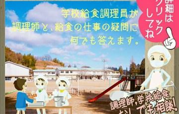 gakkokyushoku-sodan-2